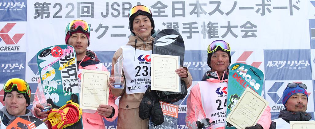 第22回JSBA全日本スノーボード選...